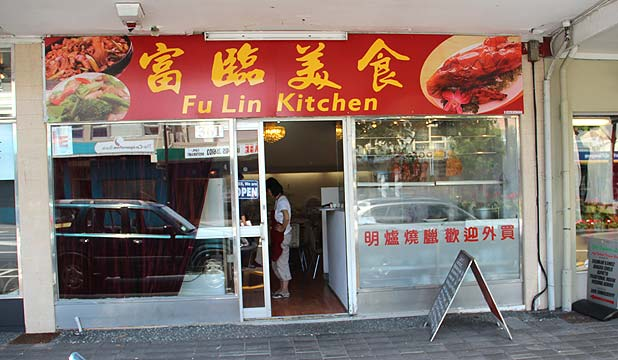 Fu Lin Kitchen
